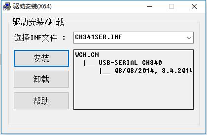 CH340_驱动安装