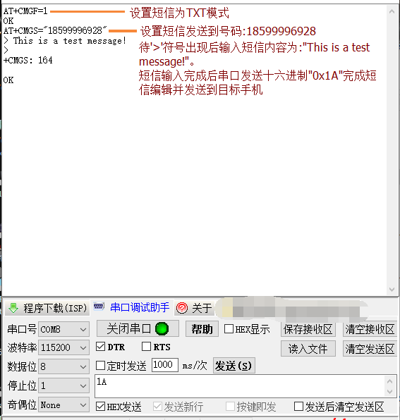 SIM808发送短信