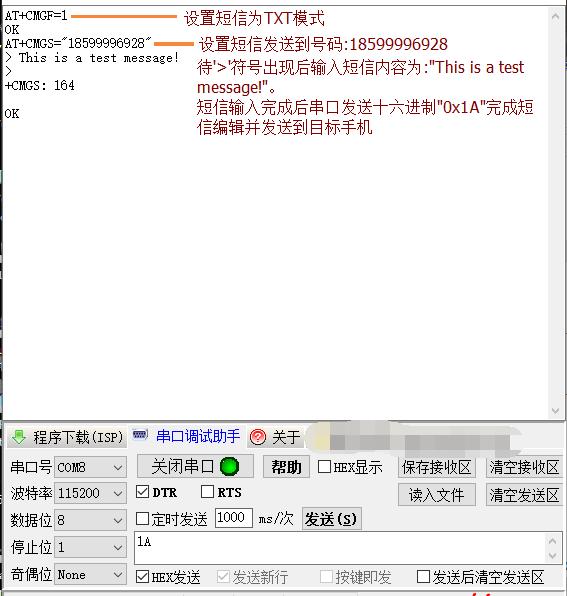 SIM7600CE-T发送短信