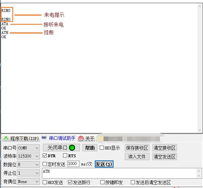 SIM7600CE-T来电接听与挂断