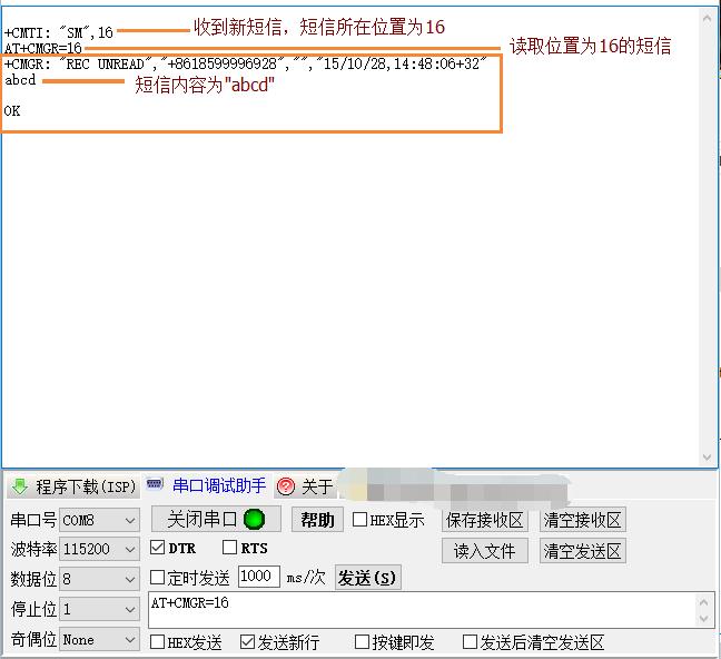 SIM7600CE-T读取短信