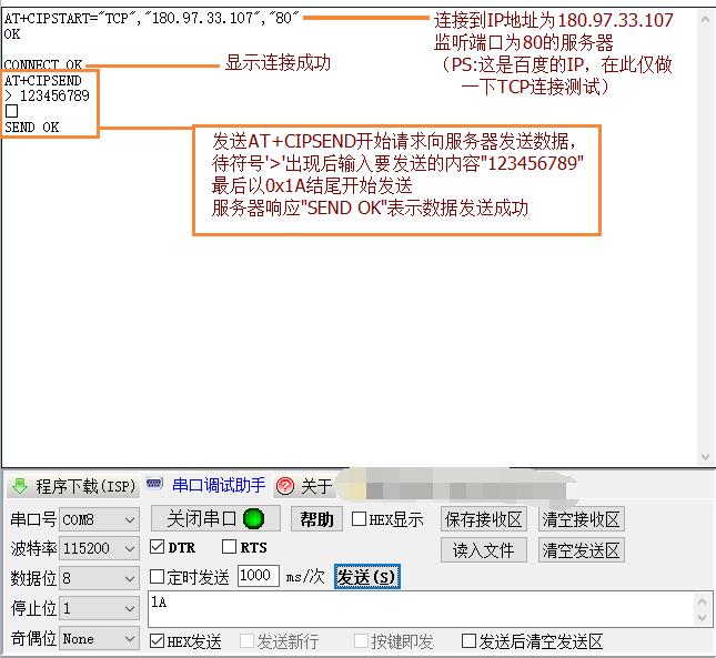 SIM808 TCP连接发送