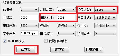 LoRa MESH Radio Module-433MHZ模块参数从模块(Slave)设置