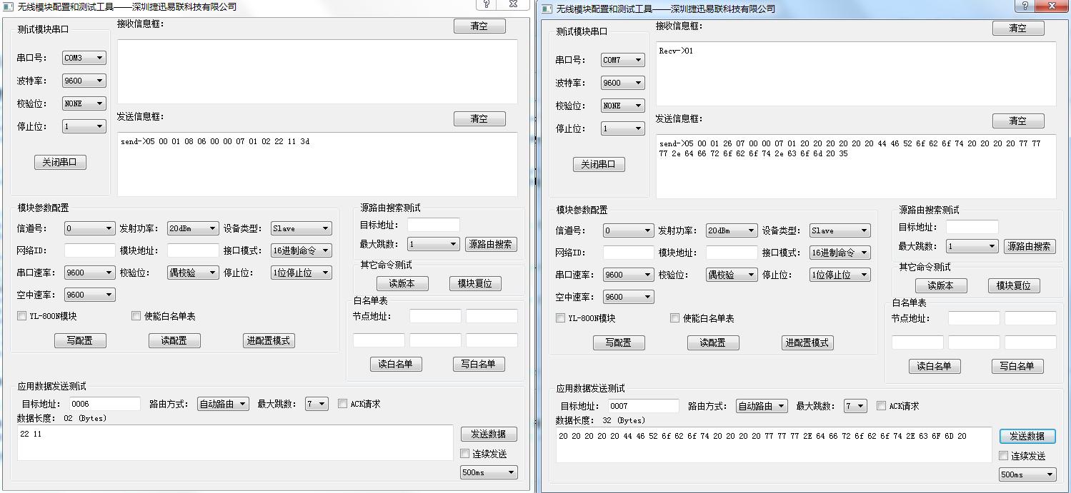 MESH自组网模块配置测试软件(左图为右图为)