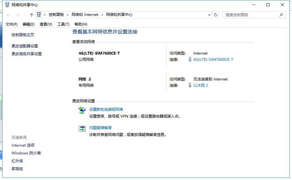 PC_网络共享中心.jpg