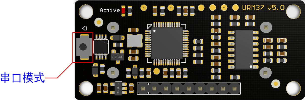 URM37 V5.0模块串口模式修改按键