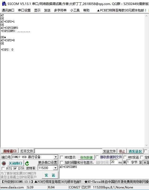 SIM7600CE-T定位.jpg