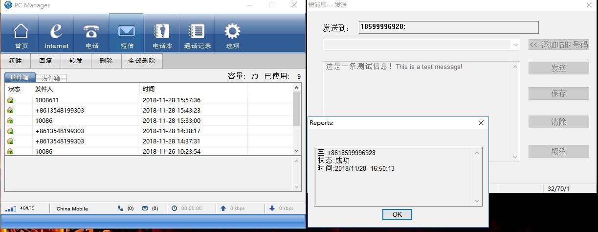 TEL0124_短信.jpg