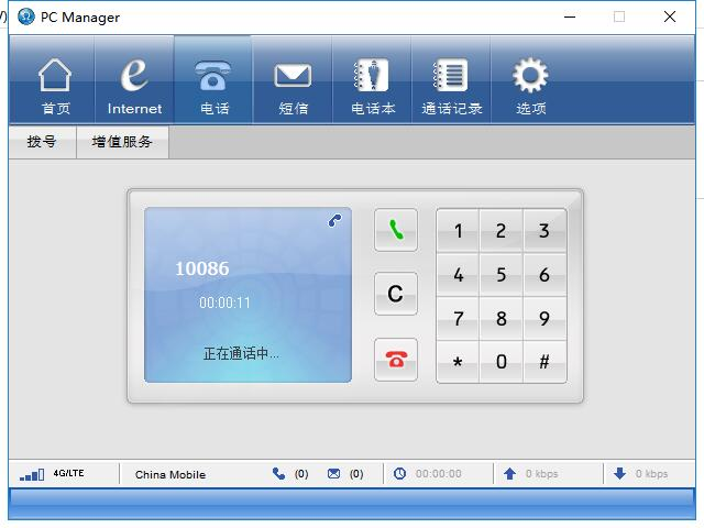 TEL0124_通话.jpg