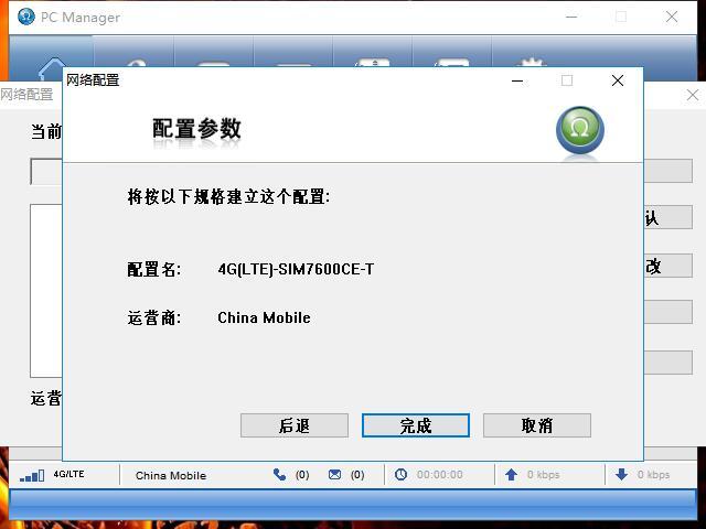 TEL0124_PC_Manager_参数配置界面2.jpg