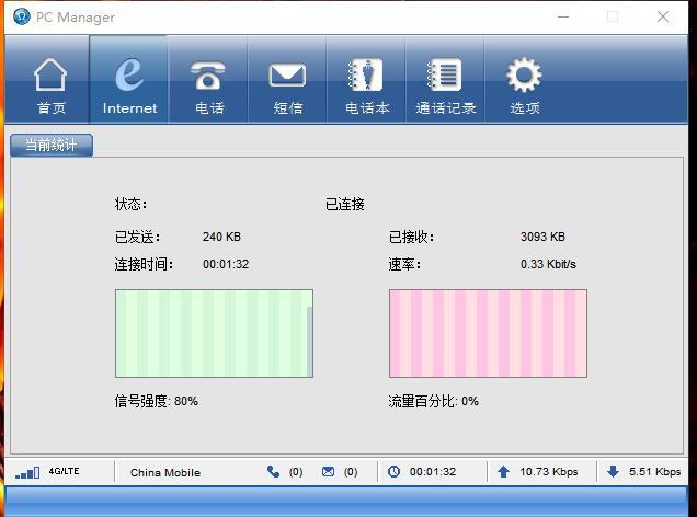 TEL0124_PC_Manager_网络界面.jpg