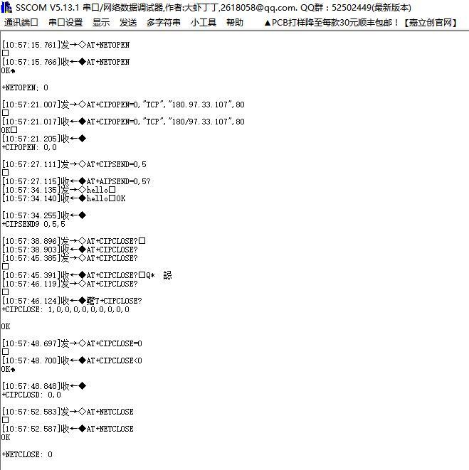 SIM7600CE-T TCP连接发送