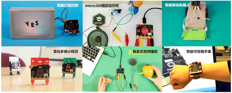 microbit应用场景.png